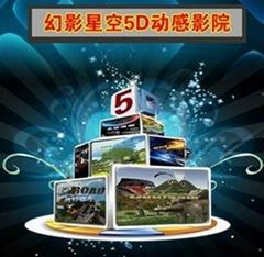 4D/5D动感影院加盟/5D影院动感设备直销/5D影院  设备