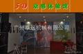 4D/5D动感影院加盟/5D影院动感设备直销/5D影院  设备 3