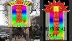 广东广州户外广告