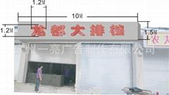 广州龙都大排档LED外露发光字