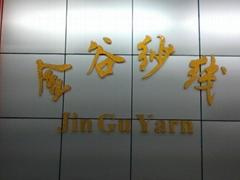 江陰市金谷紡織機械有限公司