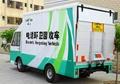 Electric sanitation car 2
