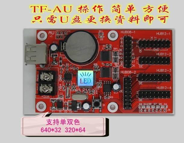 U盘控制卡TF-AU  2
