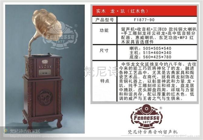 梵尼诗复古电唱机F1877-90 3