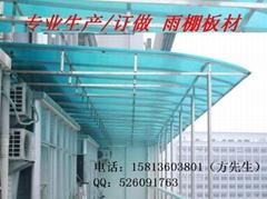 透明雨棚板