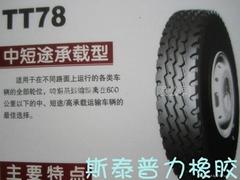 供應濰城區各種品牌輪胎