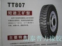供应坊子区各种品牌轮胎