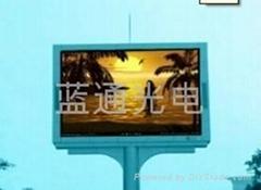 戶外傳媒廣告LED全彩顯示屏