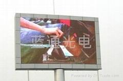 銅仁房地產戶外廣告全彩LED顯示屏