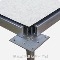 防護式無邊防靜電地板