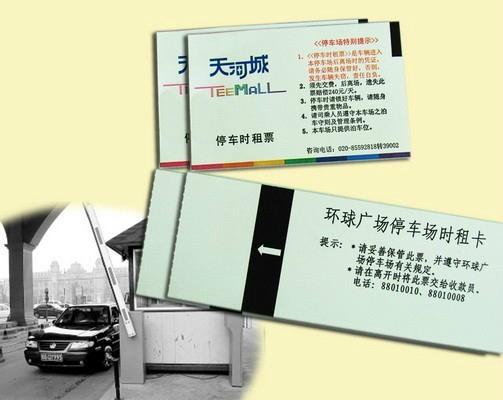 停車場專用熱敏紙 5