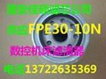 FPE30-10N滤清器