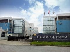 上海硅莱实业有限公司