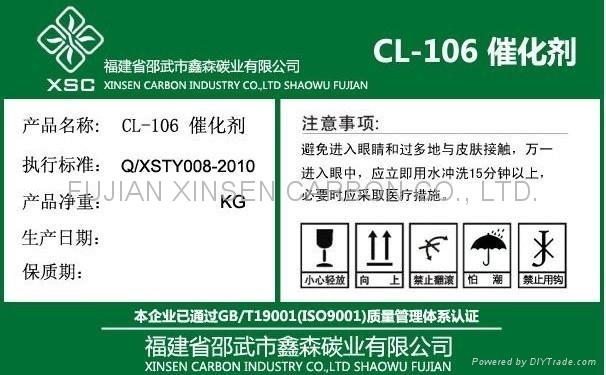 Glyphosate Activated Carbon 1
