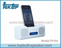 Ipod/iphone vibration speaker