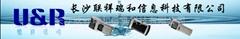 长沙联祥瑞和信息科技有限公司