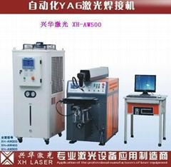 自動化YAG激光焊接機