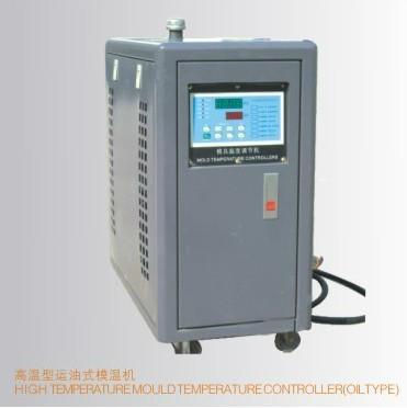 高溫運油式模溫機 1