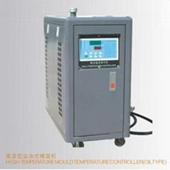 高溫運油式模溫機