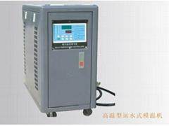 高溫型運水式模溫機
