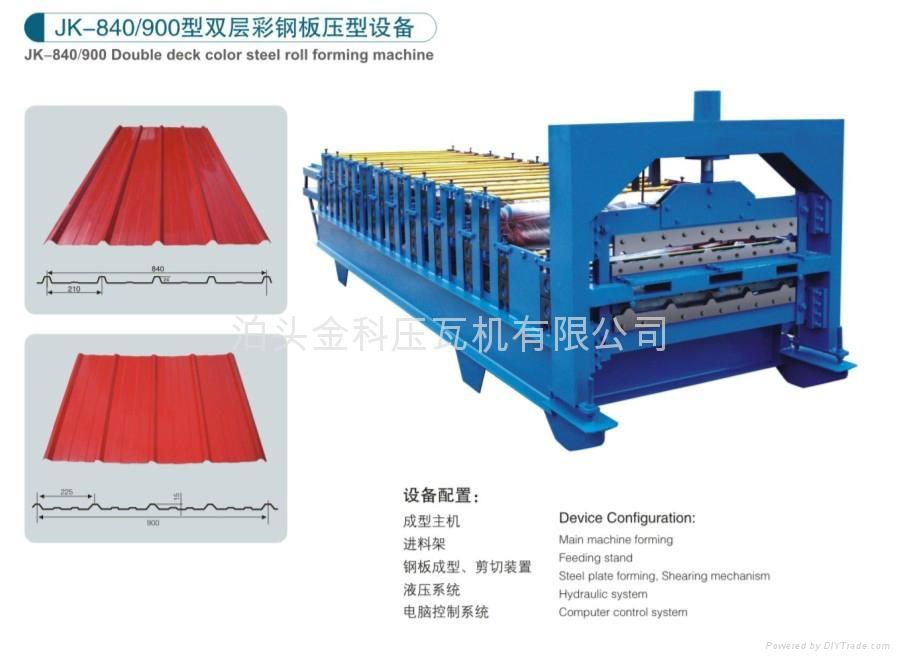840/910型雙層彩鋼壓型設備 2