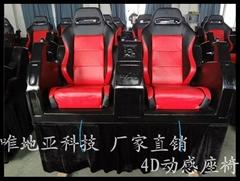 4D動感座椅