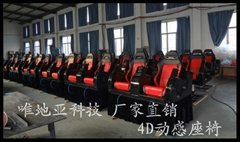4D  座椅