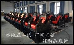 4D多功能座椅