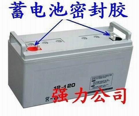 蓄电池中盖密封胶 1