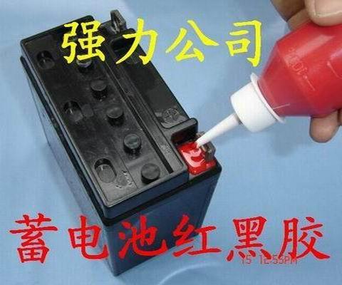蓄電池紅黑膠 2