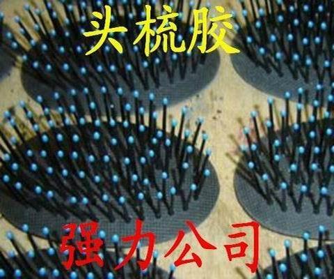 梳子專用頭梳膠 3
