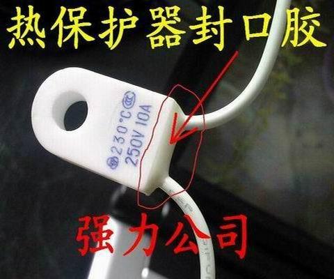 热保护器专用耐温粘接胶 1
