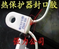 热保护器专用耐温粘接胶
