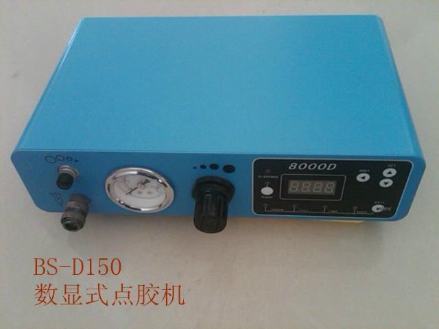 BS-D150数位式点胶机 1