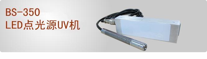 BS-350点光源UV机 1
