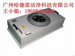 風機過濾單元(FFU)