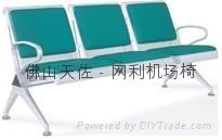 鋁合金機場椅