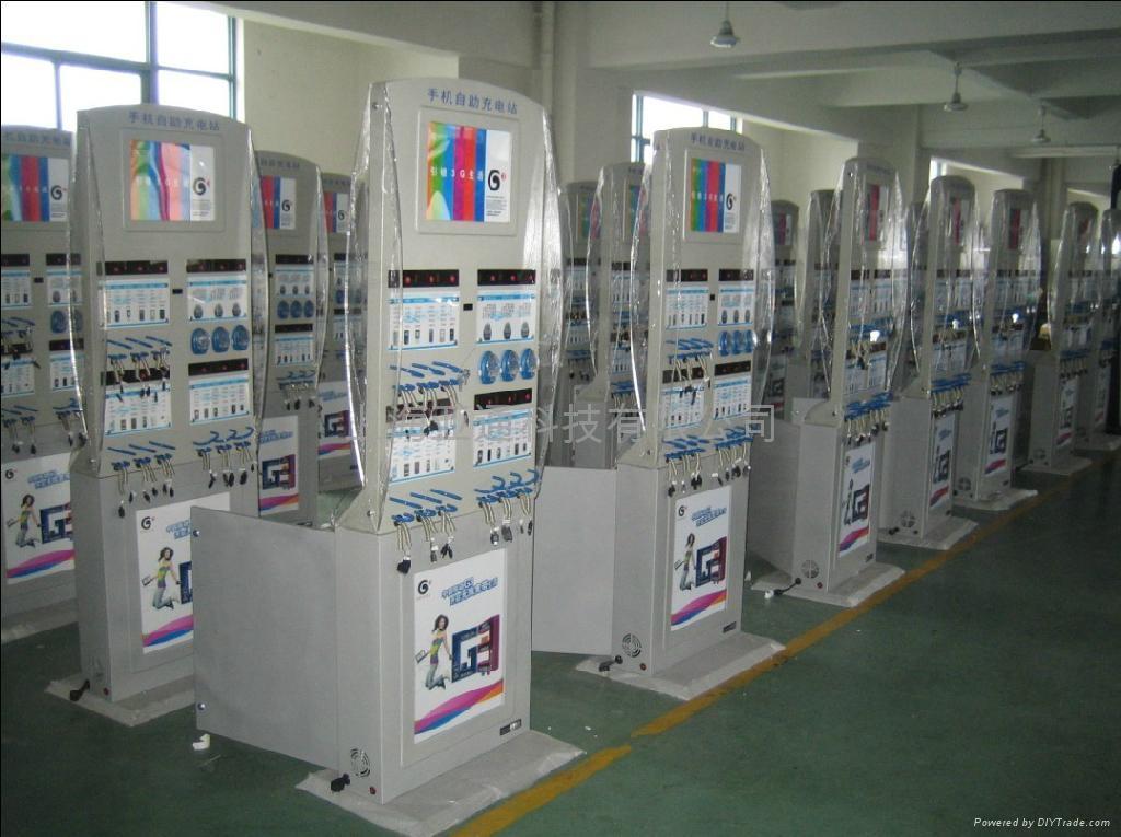 供应中移动集团采购入围产品、手机充电站、手机加油站 1