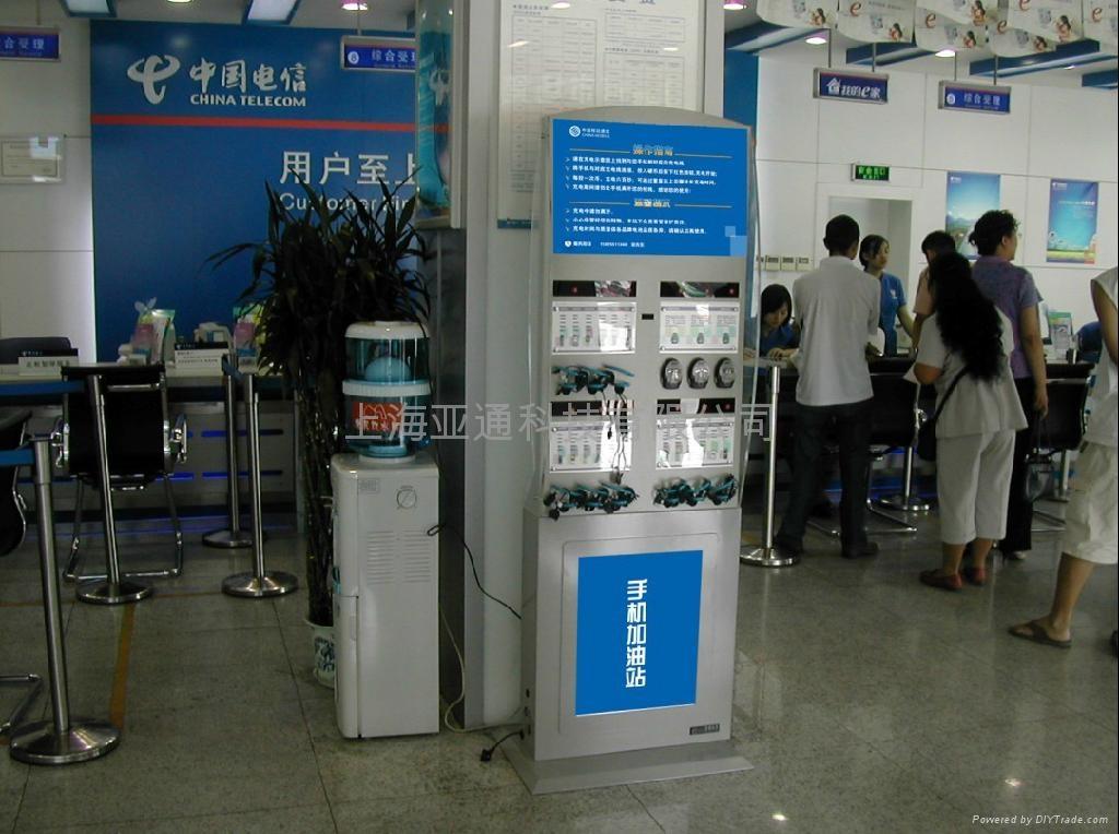 供应中移动集团采购入围产品,手机充电站,手机加油站