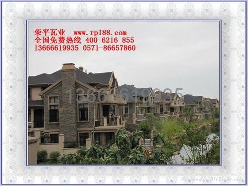 杭州榮平瓦業玻纖瓦 1