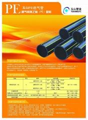 PE  gas pipe