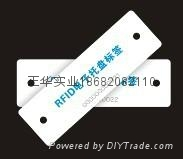 RFID電子托盤標籤