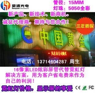 昊源牌led顯屏霓虹管-霓虹燈價格、顯示屏享受 1