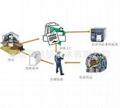 发货运输数据收集系统