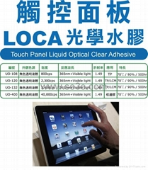 Touch Panel Liquid Optical Clear Adhesive