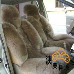 杭州纯羊毛汽车坐垫批发