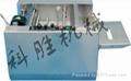 MY-300压痕印字机