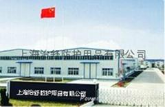 上海治舒防护用品有限公司