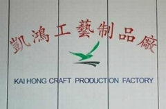 Kaihong(dongguan) craft production factory