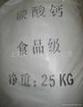 食品级碳酸钙 1